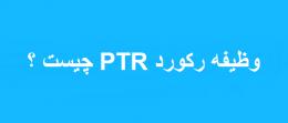 وظیفه رکورد PTR چیست