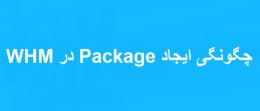 چگونگی ایجاد Package در WHM