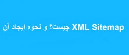XML Sitemap چیست و نحوه ایجاد آن