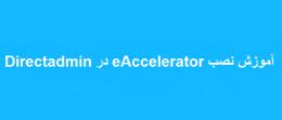 آموزش نصب eAccelerator در Directadmin