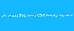 ادامه ایجاد درخواست CSR و نصب SSL روی سی پنل