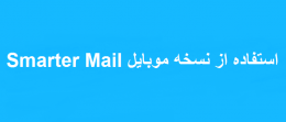 استفاده از نسخه موبایل Smarter Mail