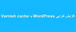 افزایش کارایی WordPress با Varnish cache