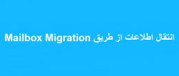 انتقال اطلاعات از طریق Mailbox Migration