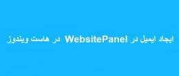 ایجاد ایمیل در WebsitePanel در هاست ویندوز