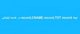 ایجاد record,CNAME record,TXT record در هاست لینوکس