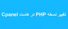 تغییر نسخه PHP در هاست Cpanel