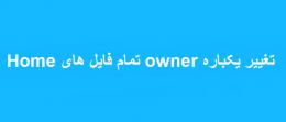 تغییر یکباره owner تمام فایل های Home