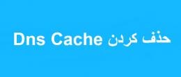 حذف کردن Dns Cache