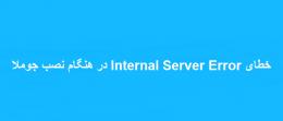 خطای Internal Server Error در هنگام نصب جوملا