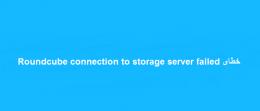 خطای Roundcube connection to storage server failed
