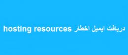 دریافت ایمیل اخطار hosting resources
