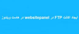 ایجاد اکانت FTP در websitepanel در هاست ویندوز