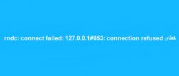 خطای rndc: connect failed: 127.0.0.1#953: connection refused