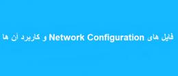 فایل های Network Configuration و کاربرد آن ها