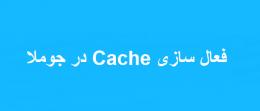 فعال سازی Cache در جوملا