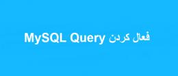 فعال کردن MySQL Query