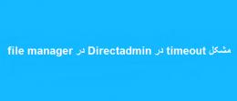 مشکل timeout در file manager در Directadmin