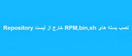 نصب بسته های RPM,bin,sh خارج از لیست Repository