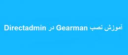 نصب Gearman در Directadmin