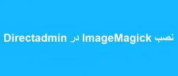 نصب ImageMagick در Directadmin
