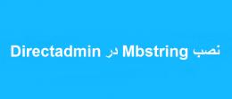 نصب Mbstring در Directadmin