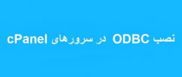 نصب ODBC در سرورهای cPanel