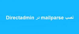 نصب mailparse در Directadmin