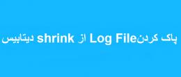 پاک کردن Log Fileها دیتابیس از shrink دیتابیس