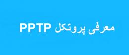 پروتکل PPTP