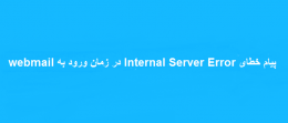 پیام خطای Internal Server Error در زمان ورود به webmail