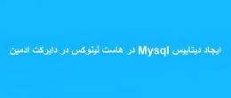 ایجاد دیتابیس Mysql در هاست لینوکس در دایرکت ادمین