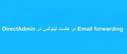 Email forwarding در هاست لینوکس در DirectAdmin
