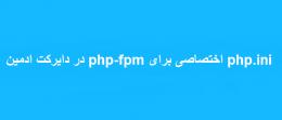 php.ini اختصاصی برای php-fpm در دایرکت ادمین