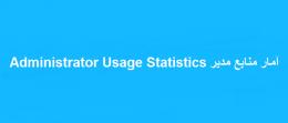 آمار منابع مدیر Administrator Usage Statistics