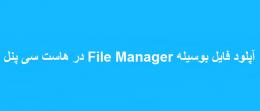 آپلود فایل بوسیله File Manager در هاست سی پنل