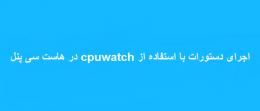 اجرای دستورات با استفاده از cpuwatch در هاست سی پنل
