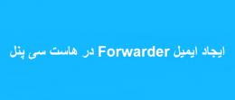 ایجاد ایمیل Forwarder در هاست سی پنل