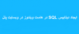 ایجاد دیتابیس SQL در هاست ویندوز در وبسایت پنل