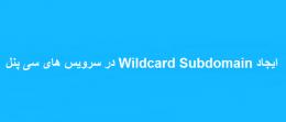 ایجاد Wildcard Subdomain در سرویس های سی پنل