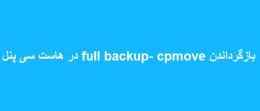 بازگرداندن full backup- cpmove در هاست سی پنل