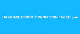 خطای DATABASE ERROR: CONNECTION FAILED