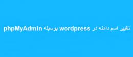 تغییر اسم دامنه در wordpress بوسیله phpMyAdmin