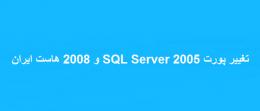 تغییر پورت SQL Server 2005 و 2008 هاست ایران