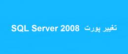 تغییر پورت SQL Server 2008
