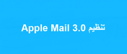 تنظیم Apple Mail 3.0