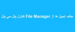 حذف ایمیل ها از File Manager کنترل پنل سی پنل