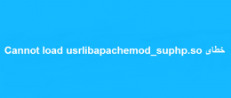 خطای Cannot load usrlibapachemod_suphp.so