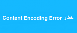 خطای Content Encoding Error