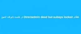 خطای Directadmin dead but subsys locked در هاست دایرکت ادمین